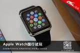 售2588元起 Apple Watch国行上手试玩
