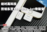 绝对高科技 图说东芝TransferJet传输宝