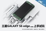 6088元亮翻全场 三星S6 edge绿色上手玩