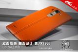 皮面质感曲面设计售3999  LG G4上手玩