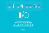 Android M来袭 谷歌IO大会抢先看