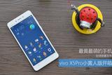 最萌的手机 vivo X5Pro小黄人版开箱