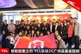铁粉甜蜜之约 TCL乐玩2C广州品鉴会回顾