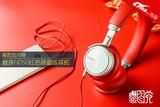 毒图党38期:魅族HD50红色限量版耳机