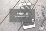 毒图党42期:曲面屏全金属vivo Xplay5