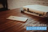 一体化设计美型旗舰 金立S8外观美图赏