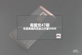 毒图党47期:尽显高端风范金立天鉴W909