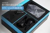 最完整的虚拟现实体验 HTC vive开箱