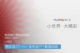 重返现场 努比亚Z11 mini发布PPT回顾