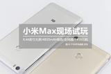 1499元全能大屏手机 小米Max现场试玩