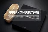 4099元 中兴AXON天机7顶配版真机开箱