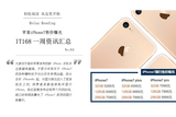 iPhone7售价曝光 IT168一周资讯汇总