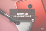 毒图党55期:心机女王红魅族PRO6来袭