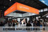 主打高颜值 MWC上海金立参展手机一览