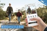 硬件不佳设计补足 索尼Xperia E5上手玩