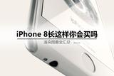 苹果7丑哭 iPhone 8如果长成这样你买吗