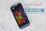 红外热成像三防硬汉 CAT S60上手玩