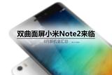 双曲面屏小米Note2来临 8月新机全汇总