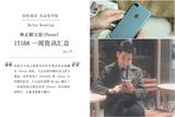 林志颖又炫iPhone7 IT168一周资讯汇总