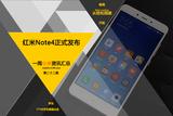 红米Note4正式发布 小米一周资讯汇总