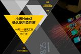小米Note2确认使用柔性屏 小米一周资讯