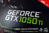 终于等到你 七彩虹iGame GTX1050TI开箱