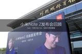 三新品齐发 小米Note 2发布会现场回顾