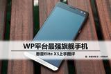 WP平台最强旗舰 惠普Elite X3上手图评