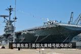 偷袭东京是它-美国大黄蜂号航母游记