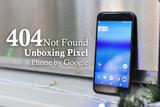404世界买不到的美好 Google Pixel开箱