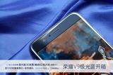 兼备颜值与速度 荣耀V9极光蓝开箱图赏