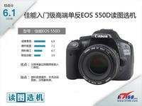 佳能入门级高端单反EOS 550D读图选机