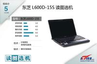 低价实用3A平台 东芝L600D-15S读图选机