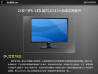 24英寸IPS+LED 戴尔U2412M独家实图解析