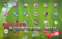 我的Pad懂我 热门应用中文攻略一网打尽