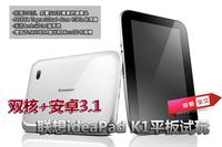 双核+安卓3.1 联想ideaPad K1平板试玩
