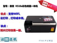 个人家庭适用 惠普K510a一体机读图选机