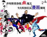 乔布斯变身鬼王 9大科技巨头漫画演绎