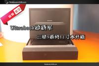 Ultrabook添新军 三星9系列11寸本开箱