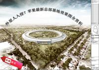 外星人入侵?苹果全新基地效果图全赏析