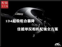 1D4超级组合暴降 佳能单反相机配镜方案