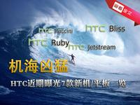 机海凶猛 HTC近期曝光7款新机/平板一览