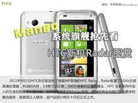 Mango系统旗舰抢先看 HTC新机Radar图赏