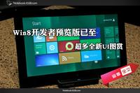 Win8开发者预览版已至 超多全新UI图赏