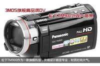 3MOS旗舰高品质DV 松下TM900外观大图赏
