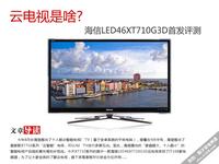 海信智能云电视LED46XT710G3D评测首发