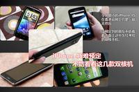 iPhone 4S难预定 不妨看看这几款双核机