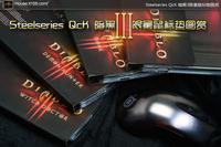 Steelseries QcK 暗黑3限量鼠标垫图赏