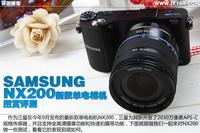 三星NX200  韩孝珠代言单电相机评测