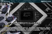 微星R6870 Hawk 携5热管秒杀公版GTX560
